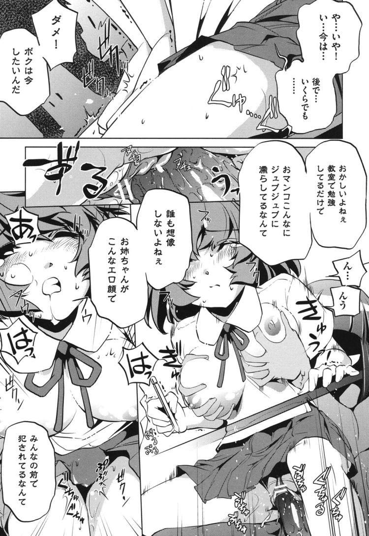 【JCエロ漫画】男の娘の花子さん!?幽霊に授業中に犯されてお漏らしアクメキメちゃう女の子w