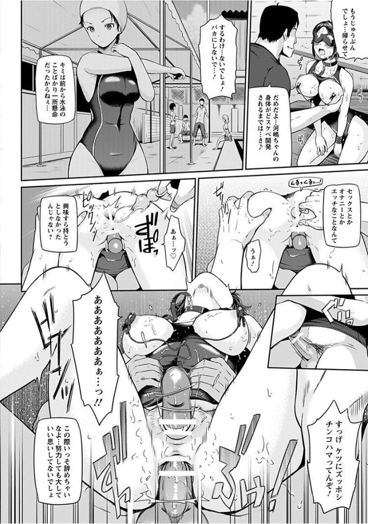 【JKエロ漫画】真面目な水泳部員がヤンキーたちに輪姦レイプ!しっかり開発されて精神がイカれてしまう
