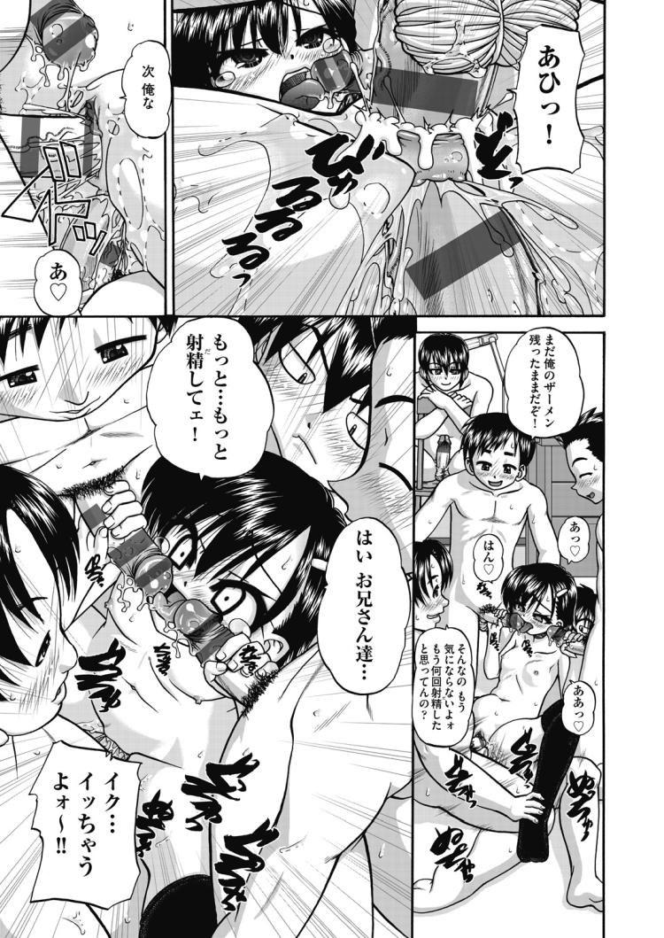 【JSエロ漫画】スワップセックスにハマってただのビッチになってしまった小学生女児!