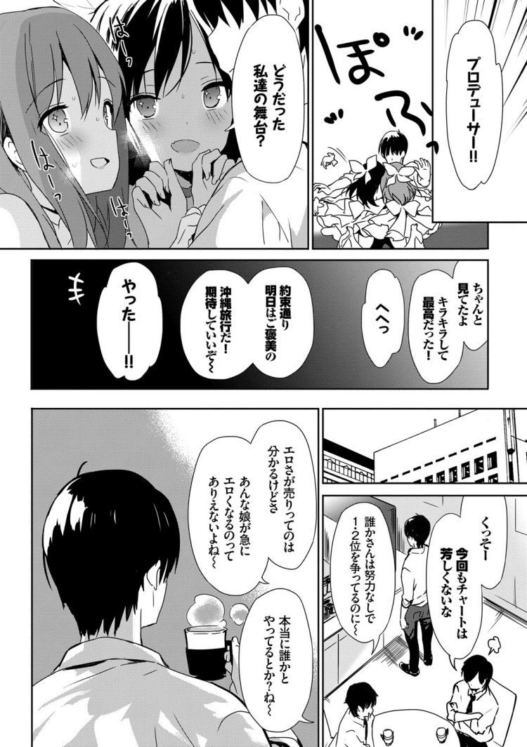 【JSエロ漫画】小学生アイドルの性処理をするP!アナルをヒクヒクさせながら涎アクメ!
