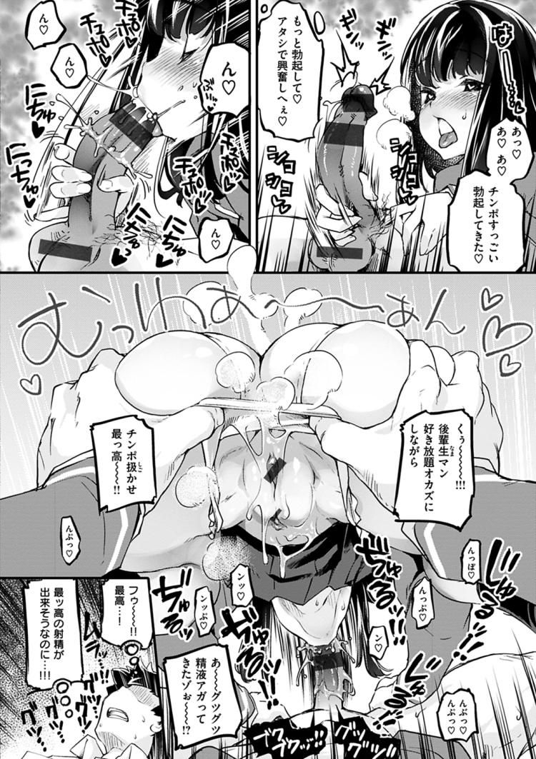 【JKエロ漫画】淫語とフェラテクがやばすぎる黒髪の後輩ちゃんと初めての生本番!