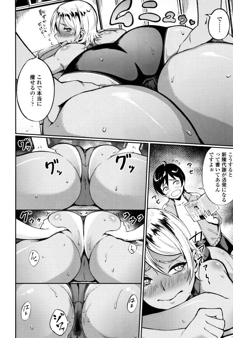 【JKエロ漫画】痩せるマッサージしてたら後輩とセックスしちゃった色黒水泳部のギャルちゃんw