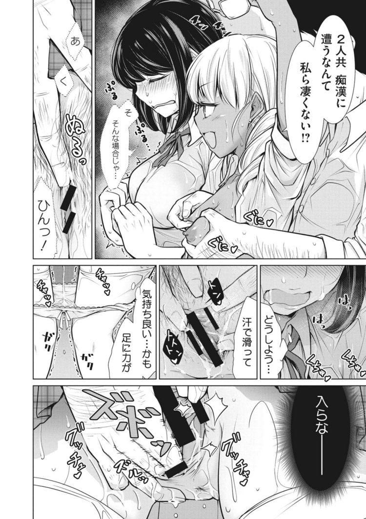 【JKエロ漫画】ビッチなギャルと一緒に痴漢レイプされちゃうぽっちゃり女子校生ww