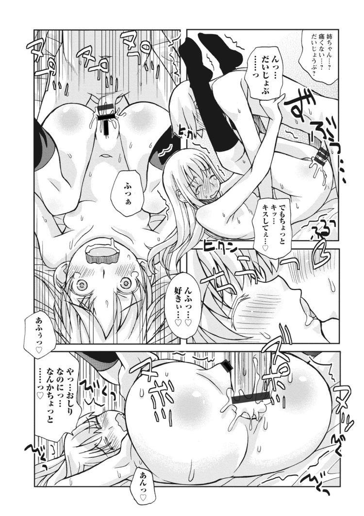 【JKエロ漫画】姉の友達に睡眠レイプされた後、アナル近親相姦してしまうショタっ子w