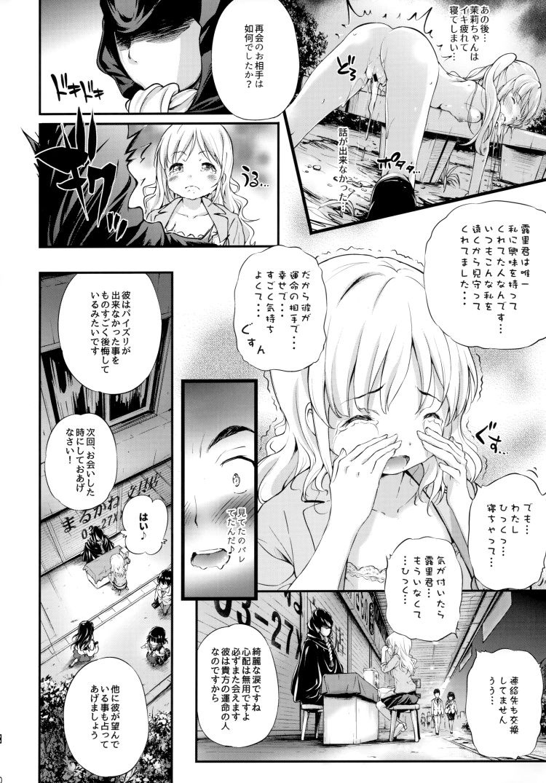 【JKエロ漫画】占い師に扮して好きだった超ロリ同級生に中出ししてしまう詐欺師ww