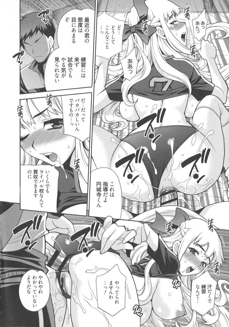 【JKエロ漫画】頭のおかしい変態バレー部wコーチに順番に中出ししてもらって大会に臨むw