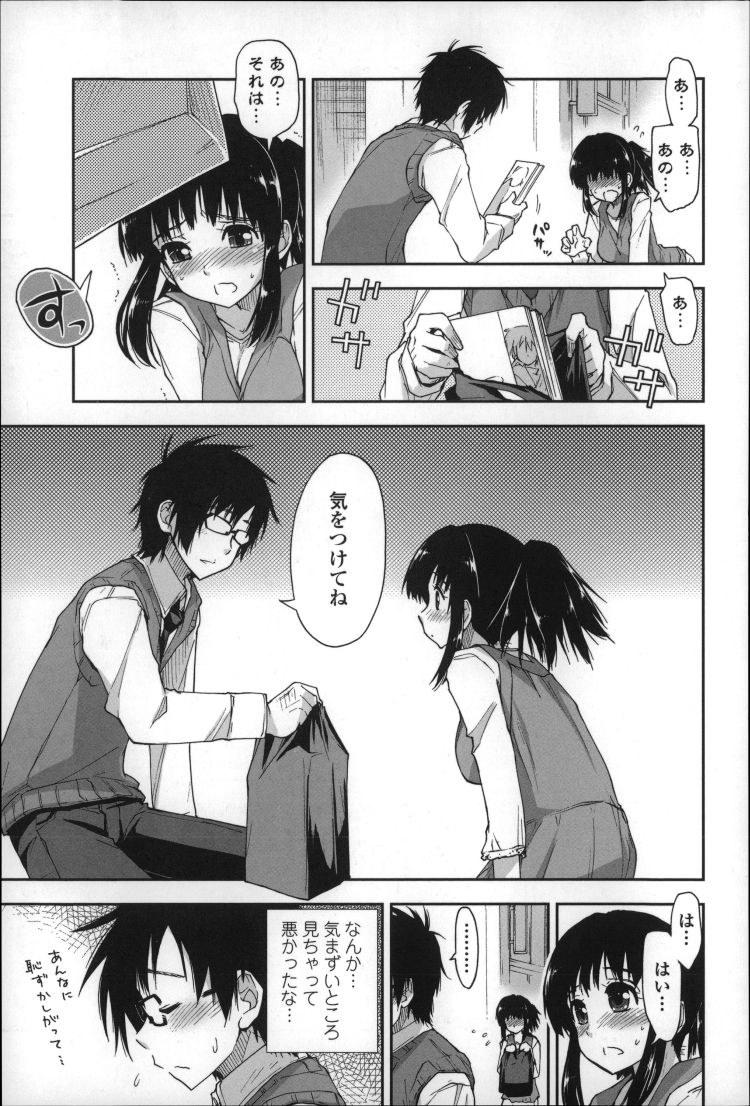 【JKエロ漫画】大人しそうな顔してエロ過ぎる女子校生!おしっこ漏らしたレベルの潮吹きファックで昇天