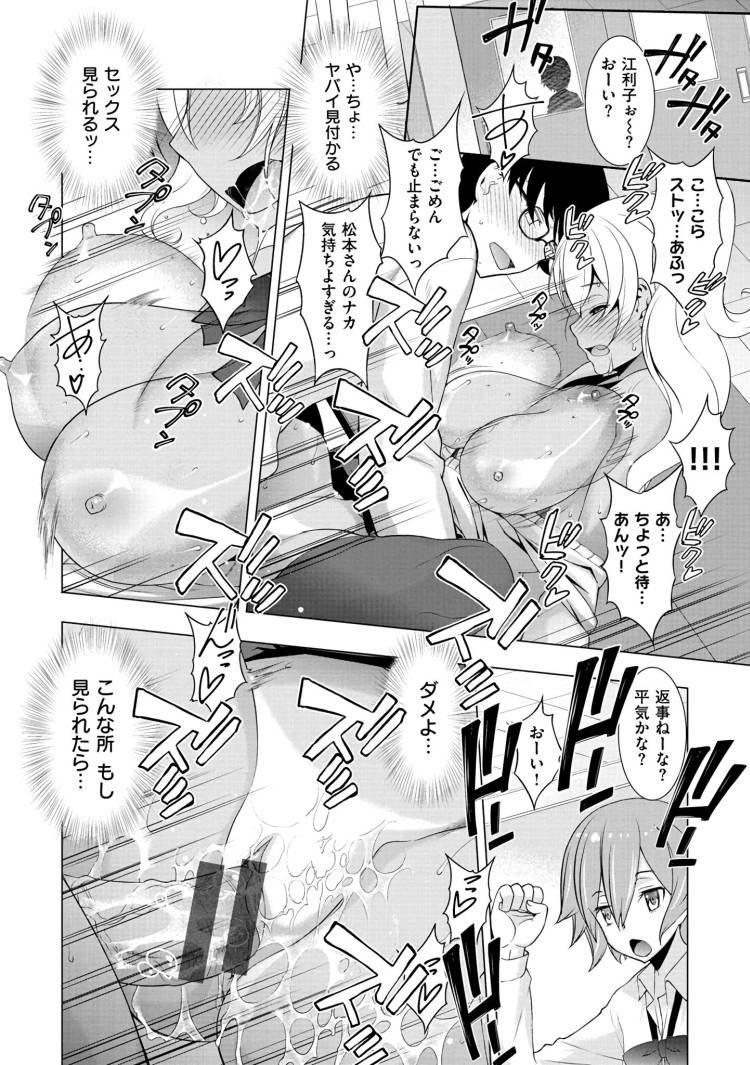 【JKエロ漫画】クラスのギャルが腐女子だった!オタクくんに秘密を握られセックスまでしてしまうww