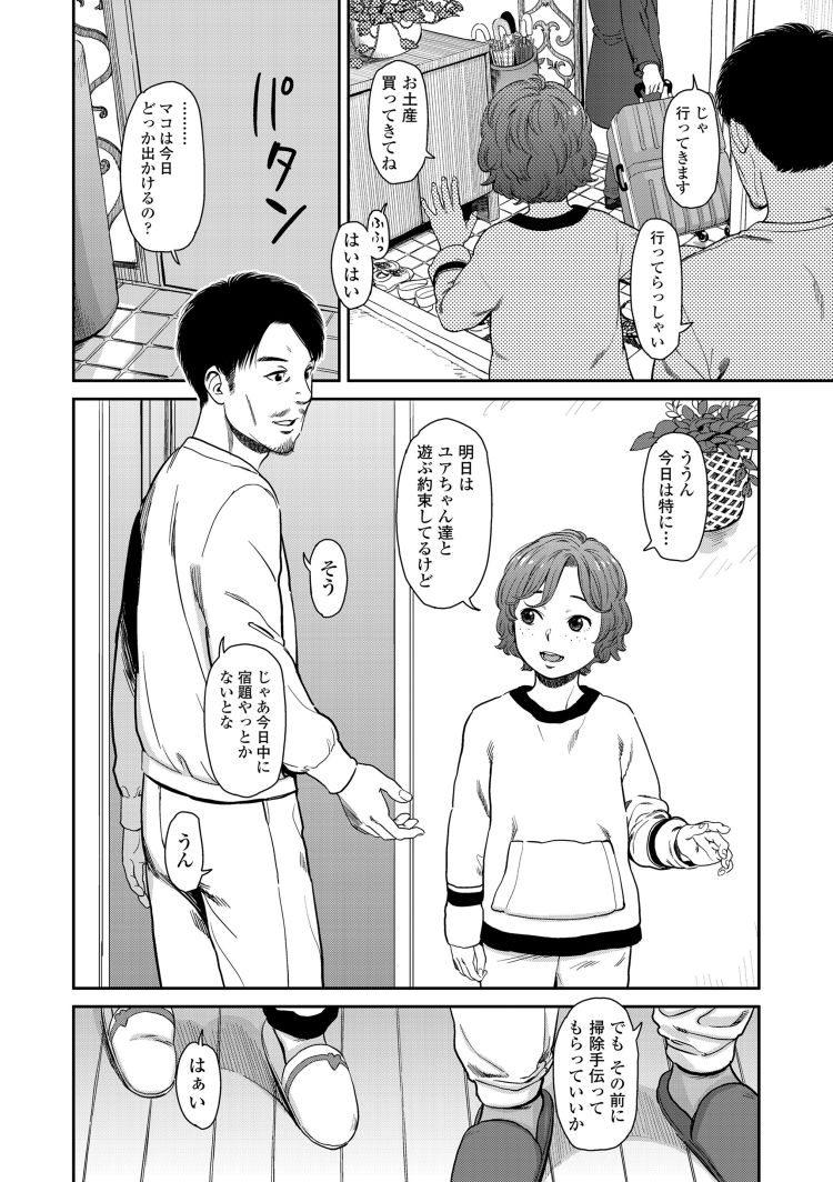 【JSエロ漫画】パパと娘の近親相姦!ママが旅行中に何度も中出ししてしまうw