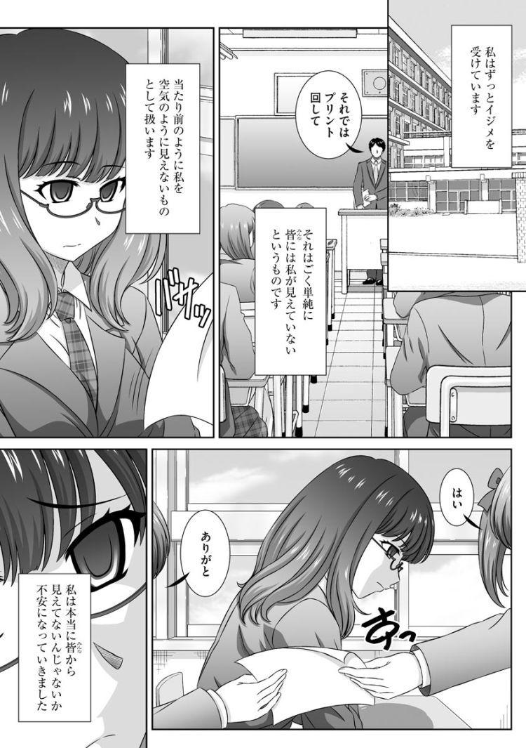 【JKエロ漫画】存在を消された女子校生が露出で覚醒してしまうw援交セックスで開花!