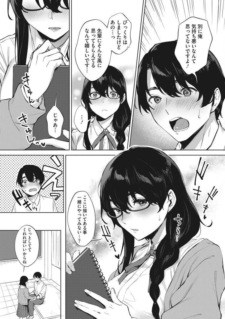 【JKエロ漫画】メガネの地味顔先輩と生ハメエッチ!超積極的な濃厚フェラでお口に発射w