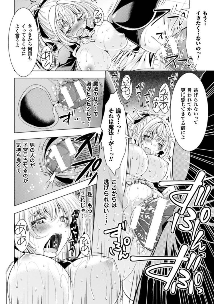 【JKエロ漫画】巨乳の女子校生エルフが人間の奴隷に!嫌々犯されてしまうも魔法のせいでアヘってしまうw