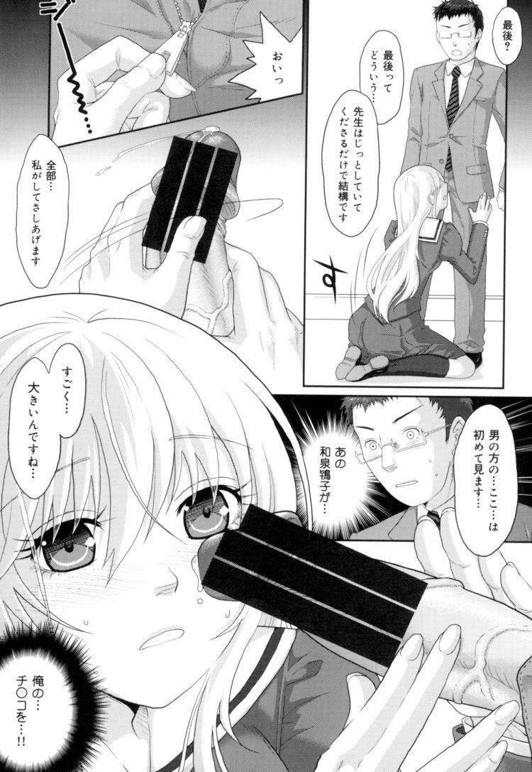 【JKエロ漫画】悲しいお嬢様の最後のお願い!金髪美女が大好きな担任教師とラブファック!