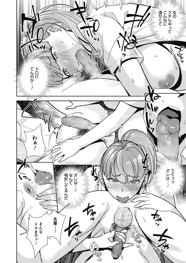 【JKエロ漫画】ハーフの柔道少女がド変態だった!トイレでおまんこ丸出しオナニー後にのぞき見していた男子を逆レイプ!