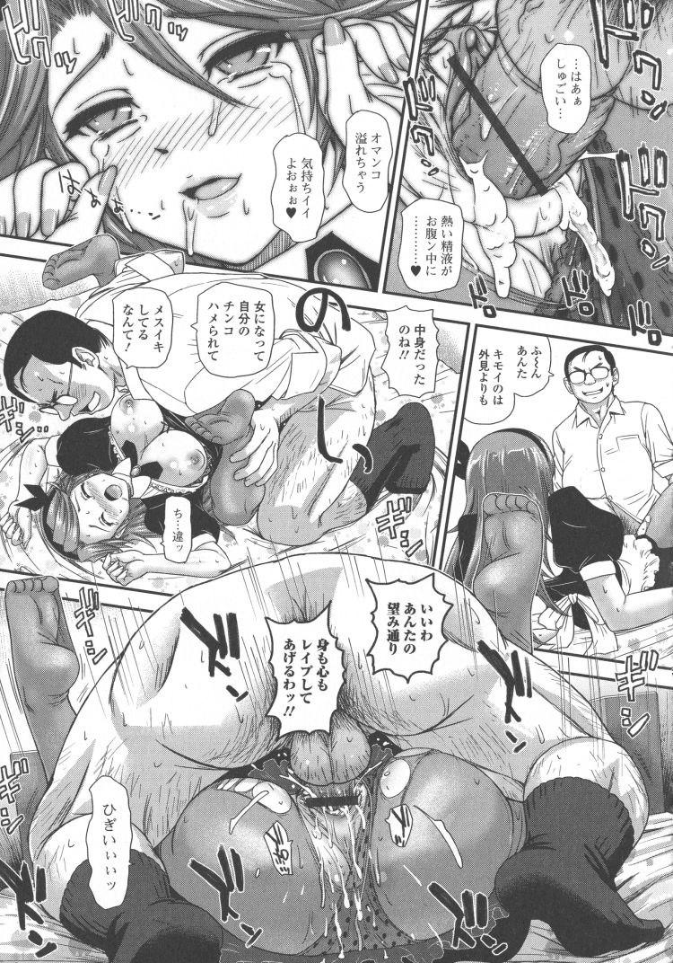 【JKエロ漫画】呪いのせいでオタクを身体をチェンジ!自分の裸に欲情してアナルとまんこを犯してしまうw