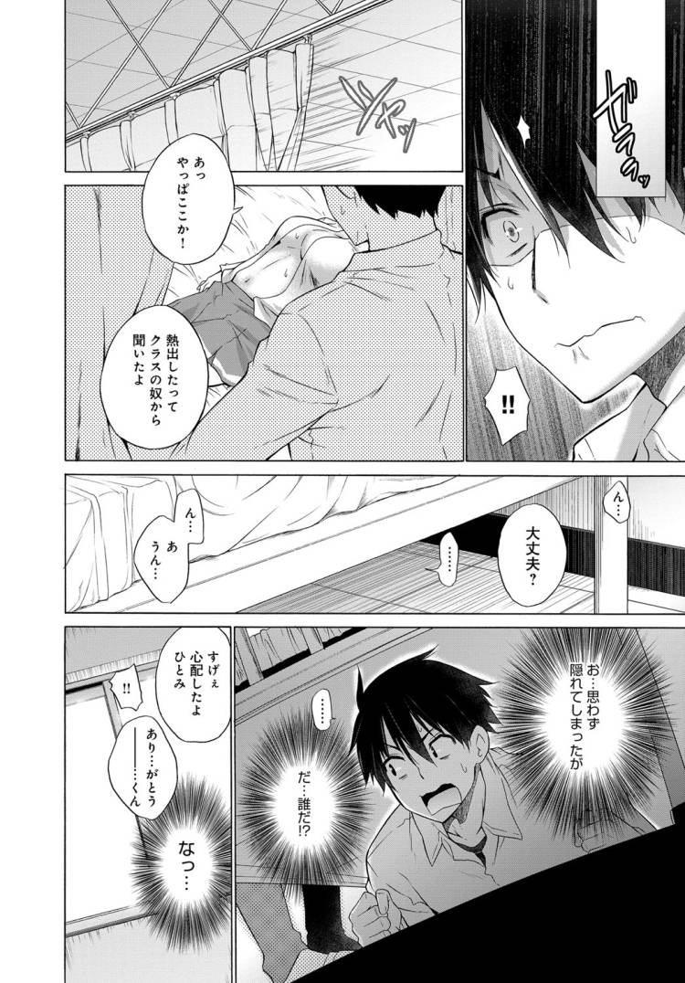 【JKエロ漫画】好きなあの子は非処女だった!?寝取られた夢まで見てしまう童貞男子w