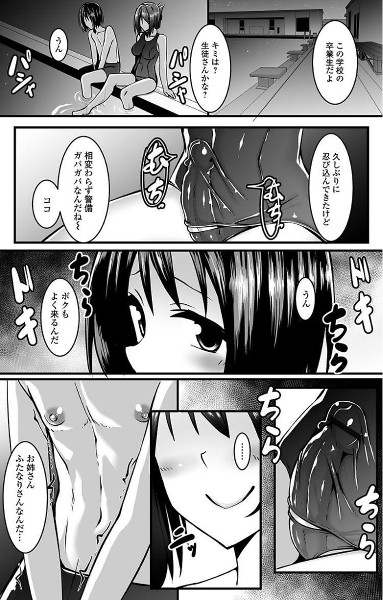 【JKエロ漫画】ふたなり女子校生に夜のプールでアナルを犯される男の子ww