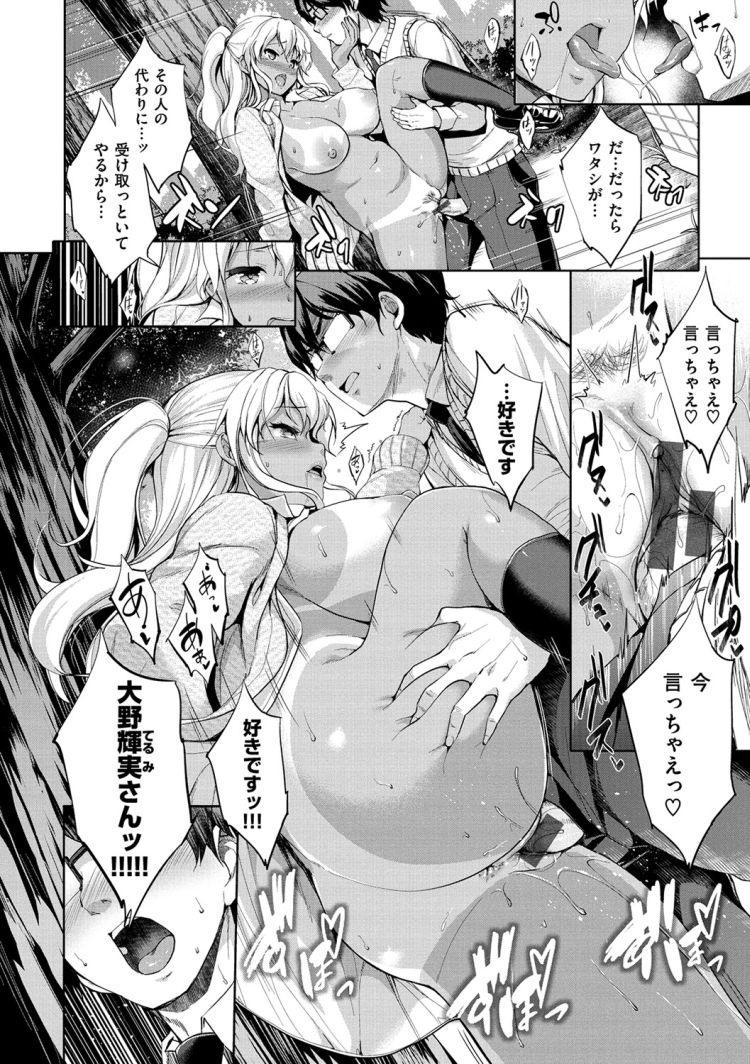 【JKエロ漫画】勉強ばかりの真面目女子がギャルになったら彼氏ができましたwほぼ逆レイプで生ハメ中出し!