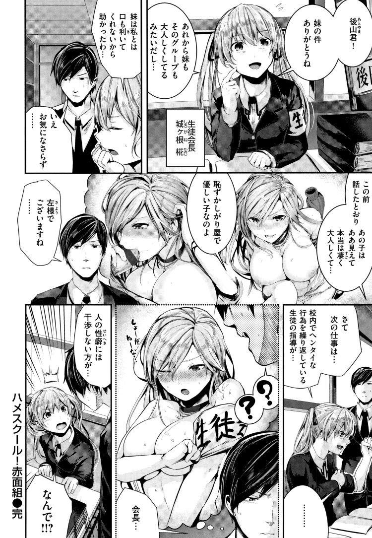 【JKエロ漫画】インテリイケメンVSヤンキーギャルのセックス対決ww極太すぎるチンポにイカされるギャルちゃんw