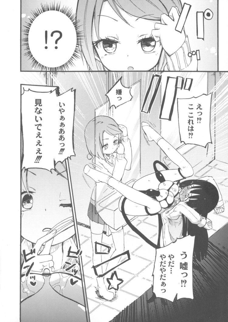 【JCエロ漫画】ロリっこ中学生と小悪魔サキュバスのレズエッチ!同級生の前で悶絶アクメw