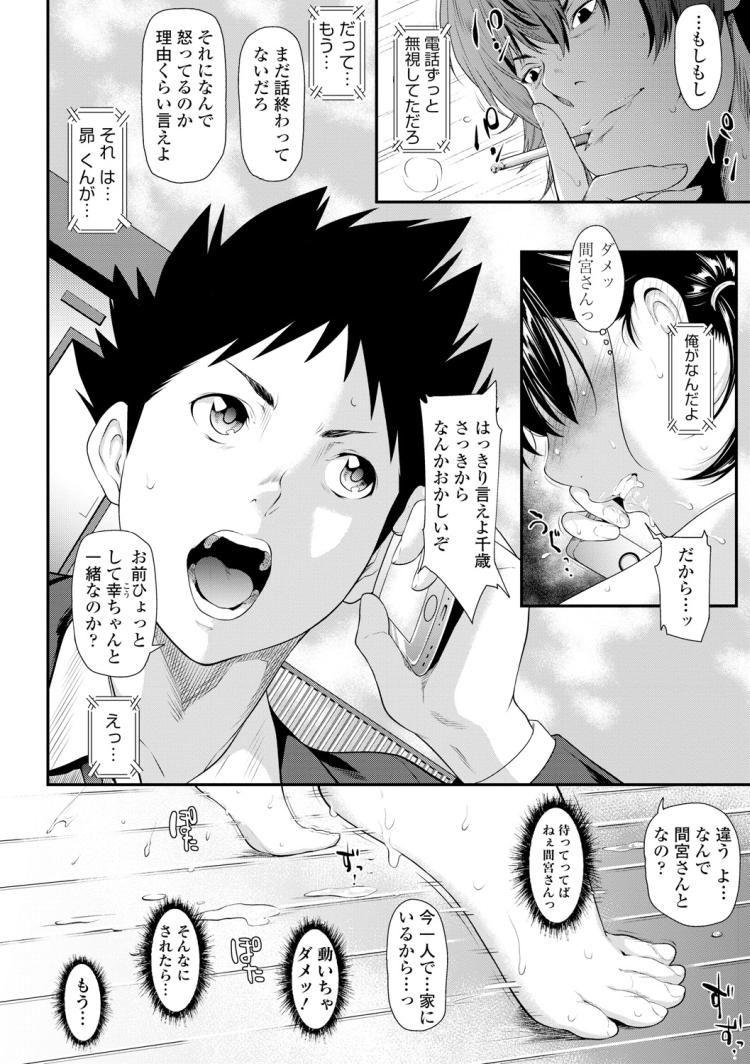 【JKエロ漫画】チャラ男に騙されて見事に寝取られてしまう女子高生!チンポ中毒になってどんどん変態に!