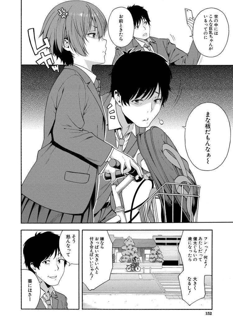 【JKエロ漫画】巨乳好きな彼氏を裏切って寝取られ中出しエッチにハマってしまうビッチな彼女!