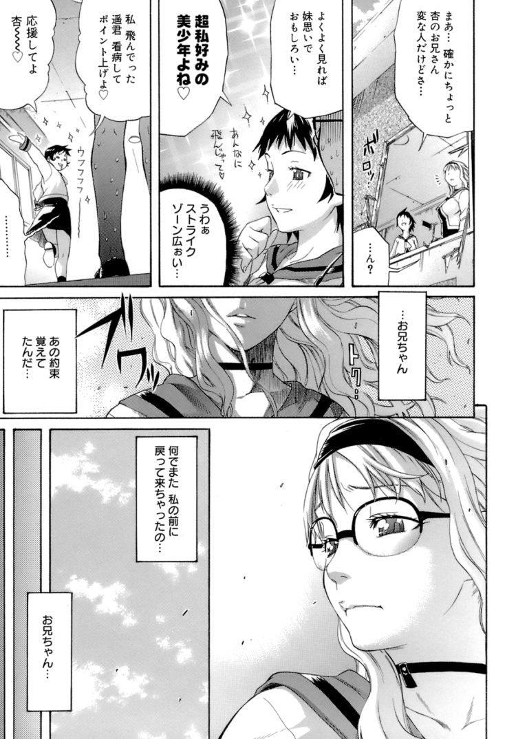 【JKエロ漫画】ガチ恋兄妹の猛烈な近親相姦!むっちりぽっちゃり巨乳な妹に濃厚中出し!