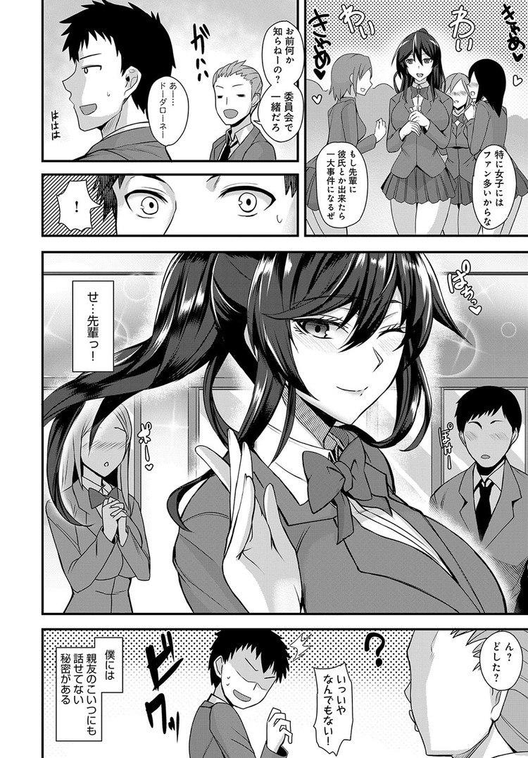 【JKエロ漫画】真面目で爆乳な先輩が彼女に!初のおうちデートでオナニー披露からの生ハメ中出しエッチ!
