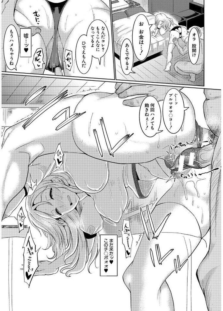 【JKエロ漫画】足コキ援交するはずだったのにチンポで堕ちてしまったギャル女子高生wお金を払ってハメてもらうまでにw