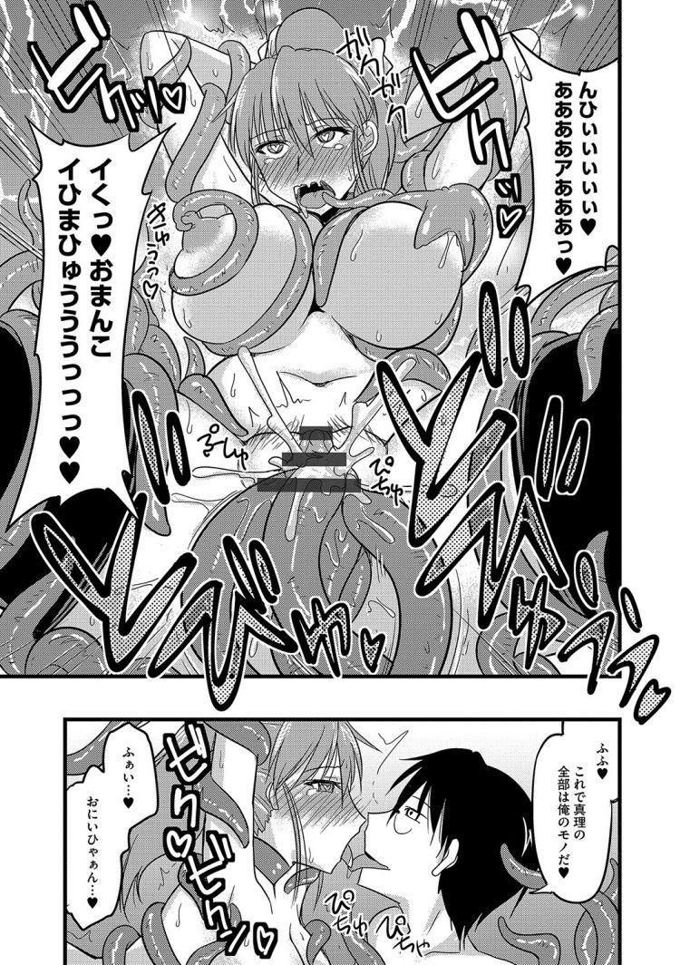 【JKエロ漫画】触手の化け物に調教されて完堕ちしてしまう巨乳な妹ww実はその触手の正体は…?