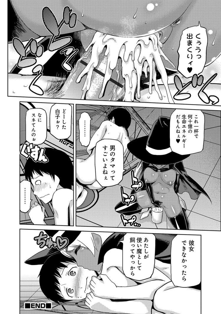 【JKエロ漫画】黒ギャルビッチな魔女っ子と筆おろしエッチ!エロすぎる黒肌まんこにたっぷり中出し!
