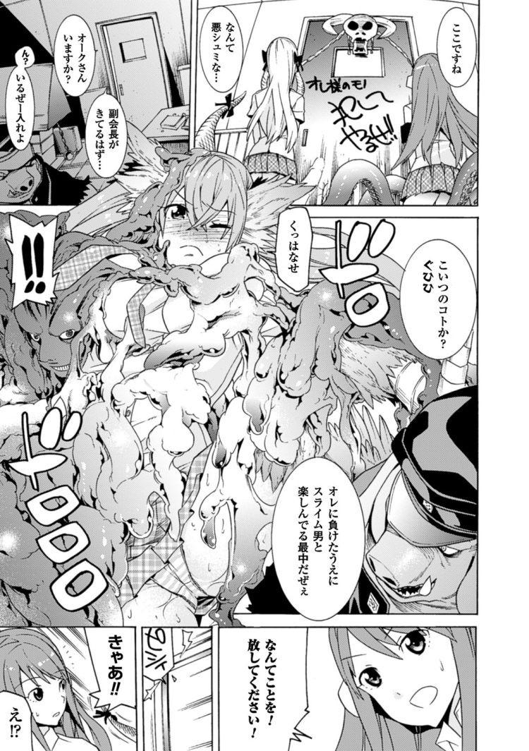 【JKエロ漫画】オークな番長とタコ娘委員長ww自分の足でアナルとまんこを犯されて悶絶してしまうw