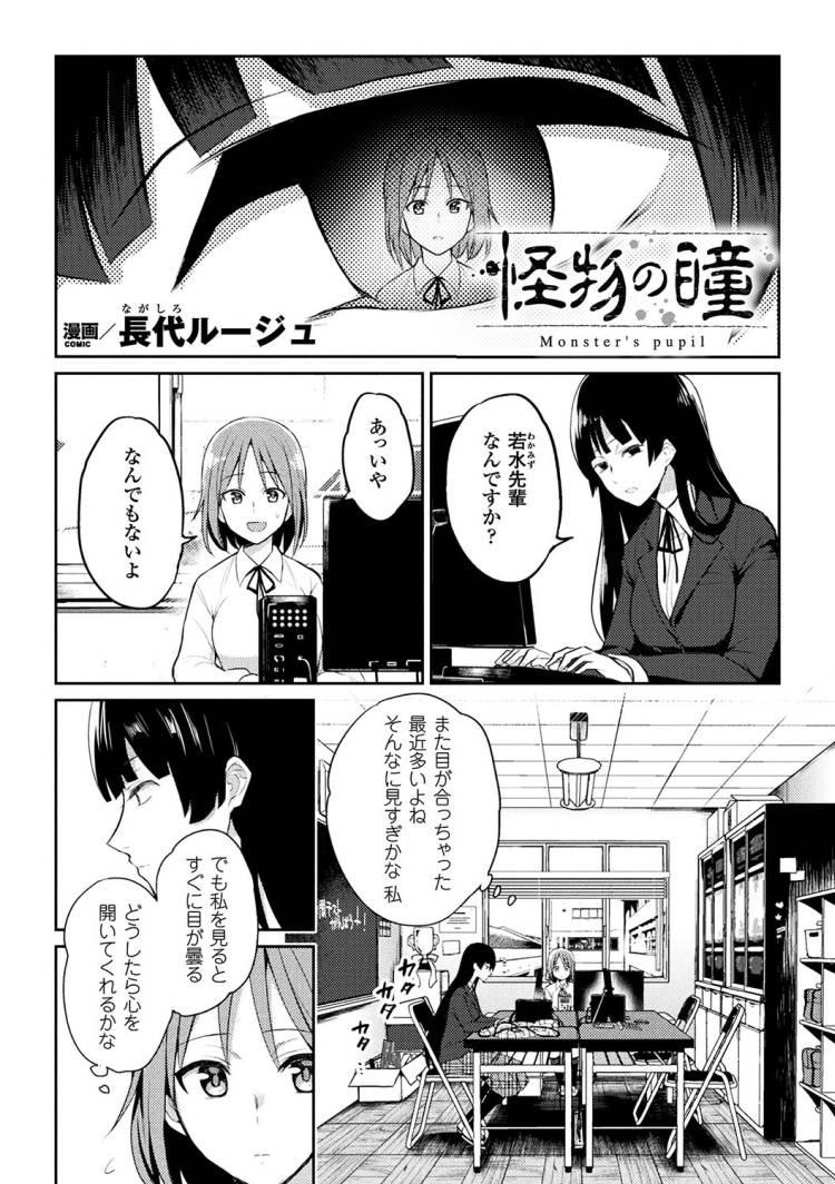 【JKエロ漫画】ドSな後輩女子に犯されると思いきやまさかの大逆転!機械に拘束されて悶絶アクメ連発!