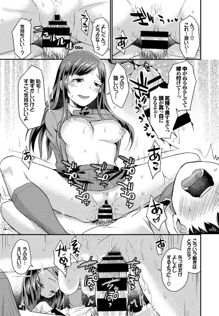 【JKエロ漫画】初エッチでエロ漫画を参考にしてしまう可愛い彼女wいきなりの痴女プレイで犬舐めフェラw