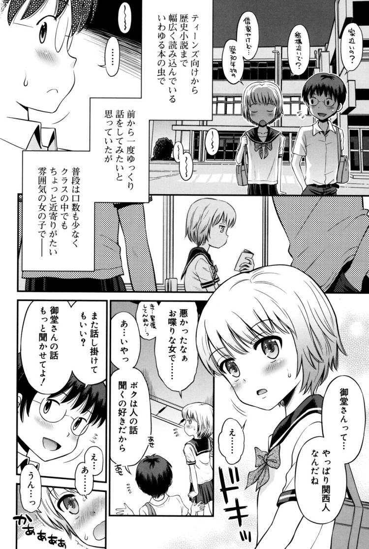 【JCエロ漫画】転校してきた関西弁のショートカット少女と生ハメエッチ!つるぺたのおまんこがエロい!