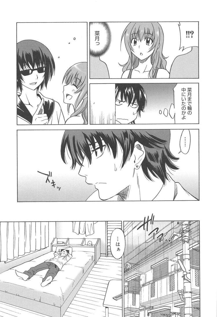 【JKエロ漫画】嫉妬セックスが燃える!巨乳の水泳部員彼女とエロすぎる中出しエッチ!