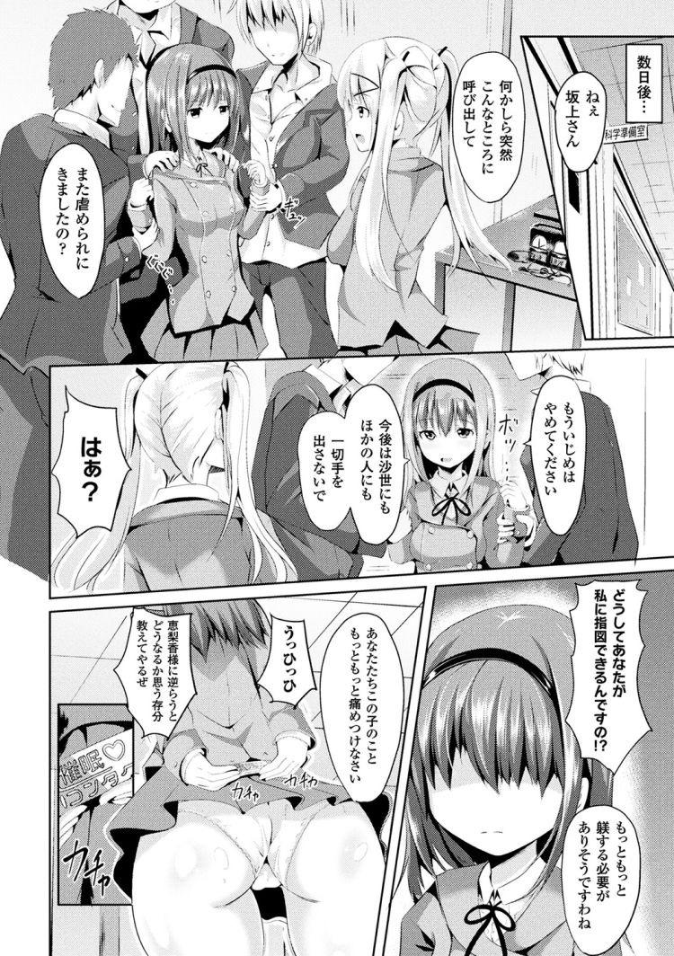 【JKエロ漫画】レイプを命令する最低のお嬢様に復讐!催眠を使ってがばがばおまんこになるまで犯す!