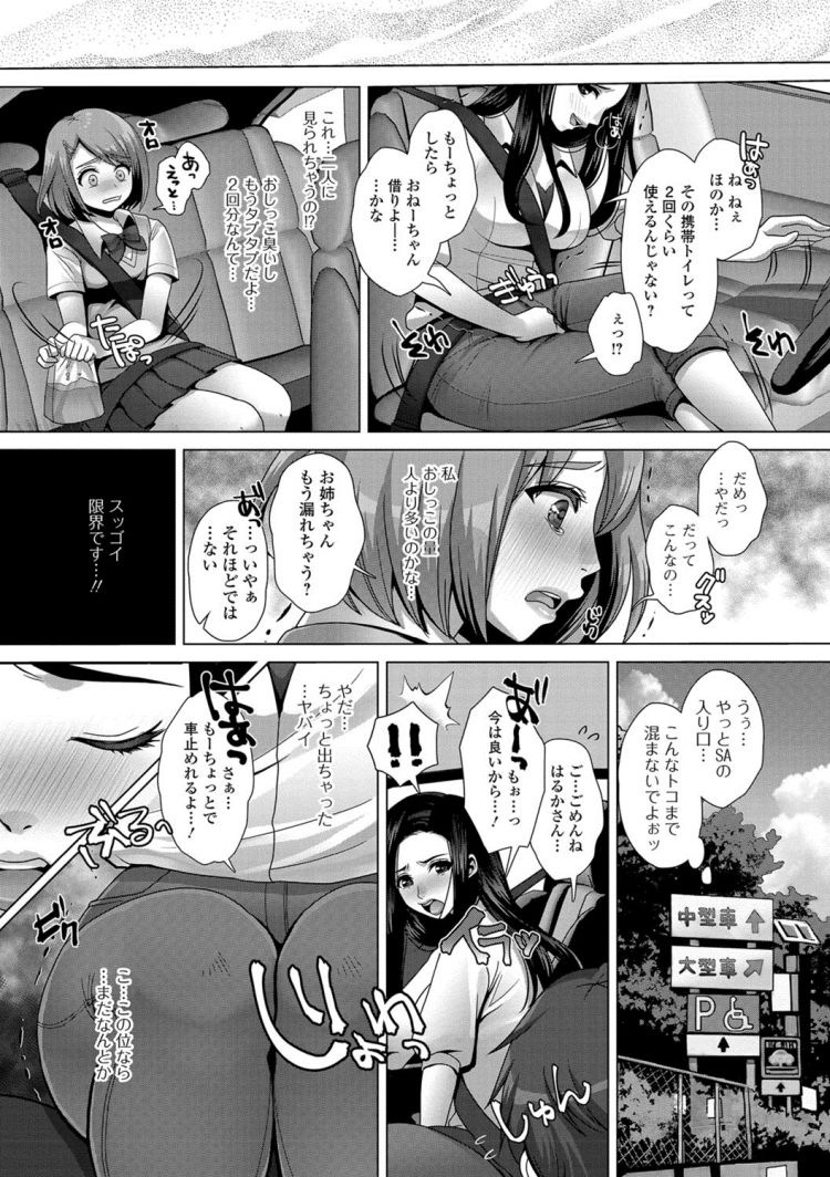 【JKエロ漫画】おしっこ我慢ドライブ!渋滞中に盛大にお漏らししちゃってなぜか姉妹でレズプレイw