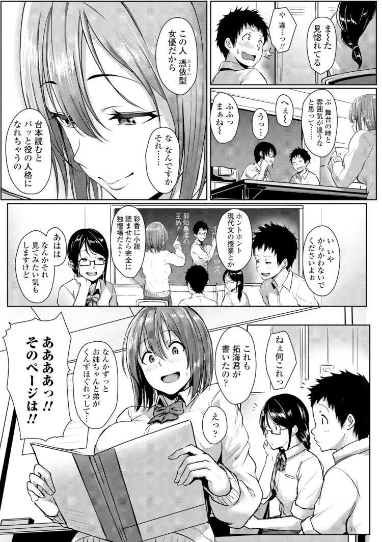 【JKエロ漫画】エロ小説を読んで役に入りきってしまったビッチな女子高生wwおねショタ状態で生ハメ!