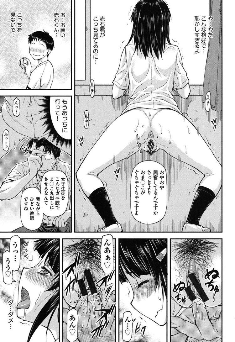 【JKエロ漫画】強烈な間接寝取り!好きなあの子が担任教師の性奴隷だったwアナルにバイブを突っ込みながら中出しされる