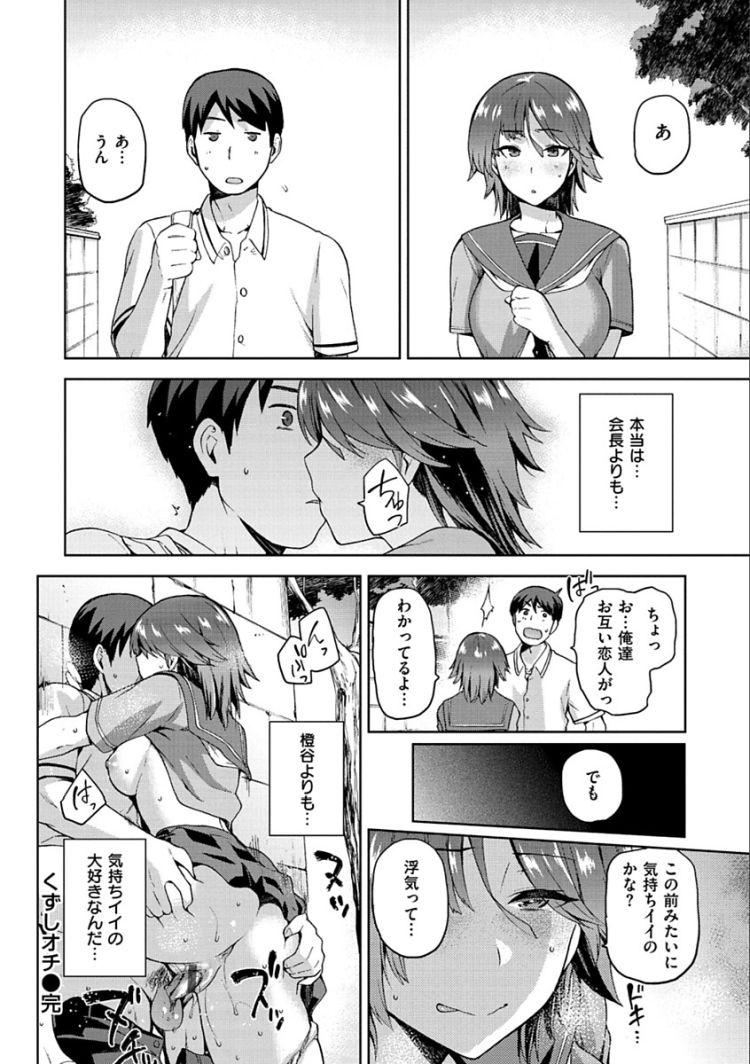【JKエロ漫画】気持ち良ければなんでいい!ビッチに調教された女子高生がスワッピングでガチアクメ!