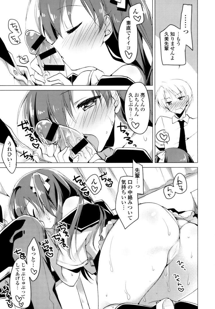 【JKエロ漫画】学校でも性欲を我慢できない高校生カップル!水着姿の彼女に大量中出しファック!