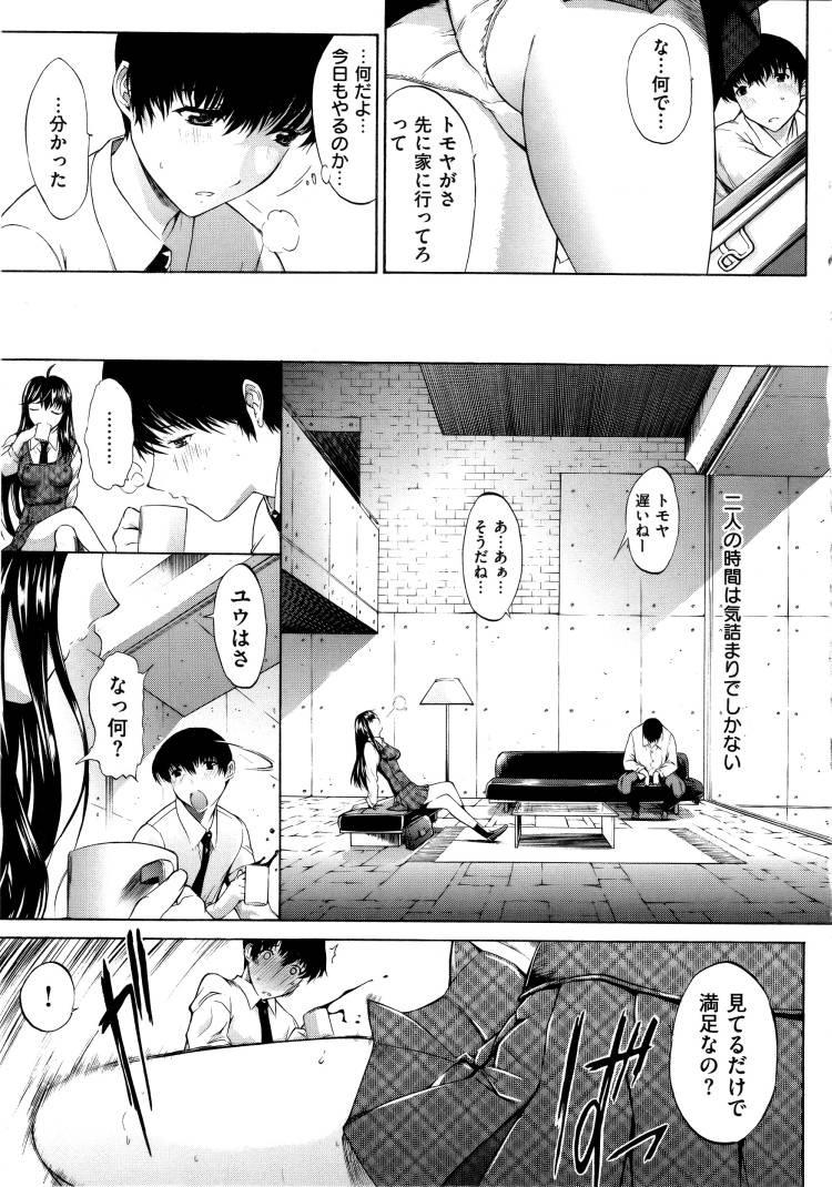 【JKエロ漫画】兄貴と付き合っている同級生の巨乳ちゃんと反撃の寝取りエッチ!童貞爆発で大量射精w