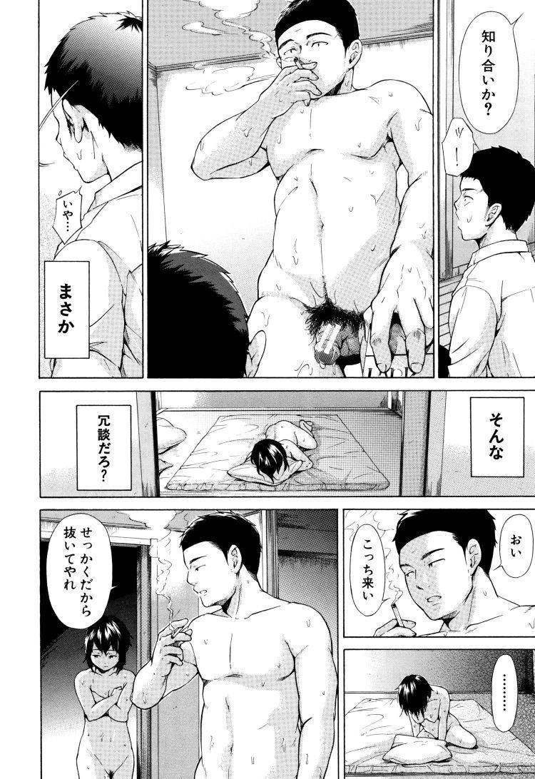 【JKエロ漫画】惚れた女は性奴隷だった…!他の男にチンポをハメられながらフェラで抜かれて呆然自失