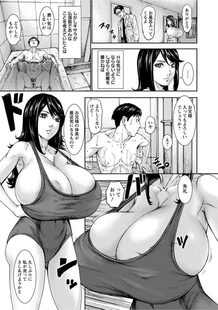 【JKエロ漫画】爆乳過ぎる妹からの強烈な誘惑!お風呂でパイズリされてそのまま搾り取られてしまうw