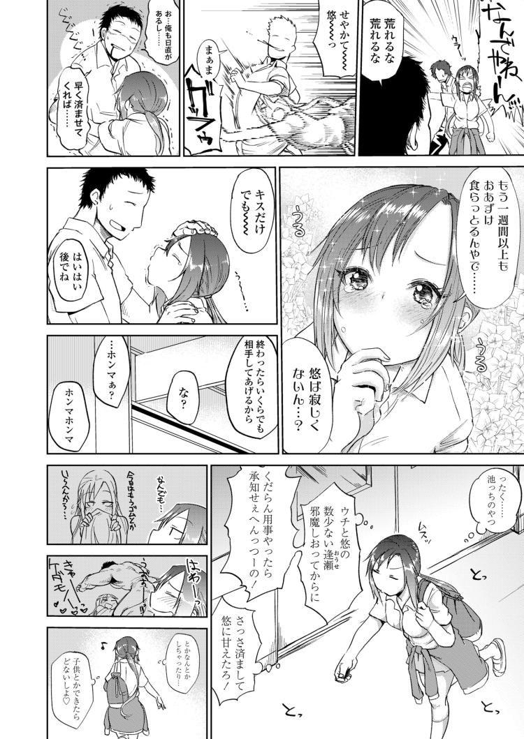 【JKエロ漫画】彼氏を守るために変態教師に犯されてる関西弁女子!大量中出しされてイッてしまう