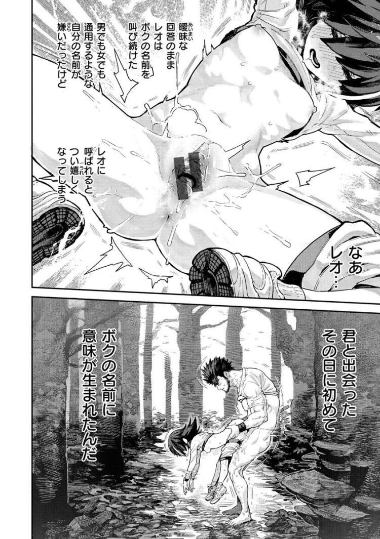 【JKエロ漫画】ゴリゴリの野生児とロリっ子貧乳娘のけだものセックスww