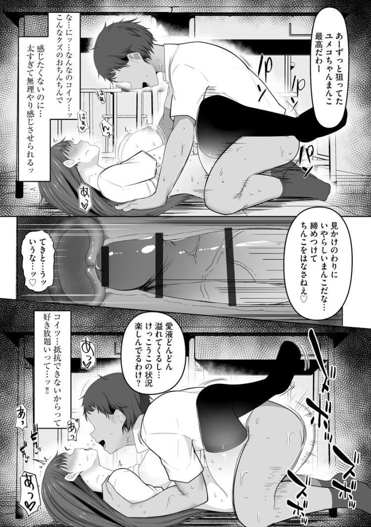 【JKエロ漫画】盗撮動画で脅されて寝取られてしまうむっちり女子高生!彼氏の前で中出しされてイッてしまうw