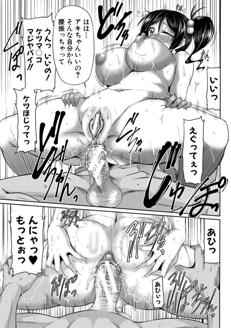 【JKエロ漫画】アナル援交にハマって彼氏と別れてまで中出し懇願しちゃうくそビッチな女子高生w