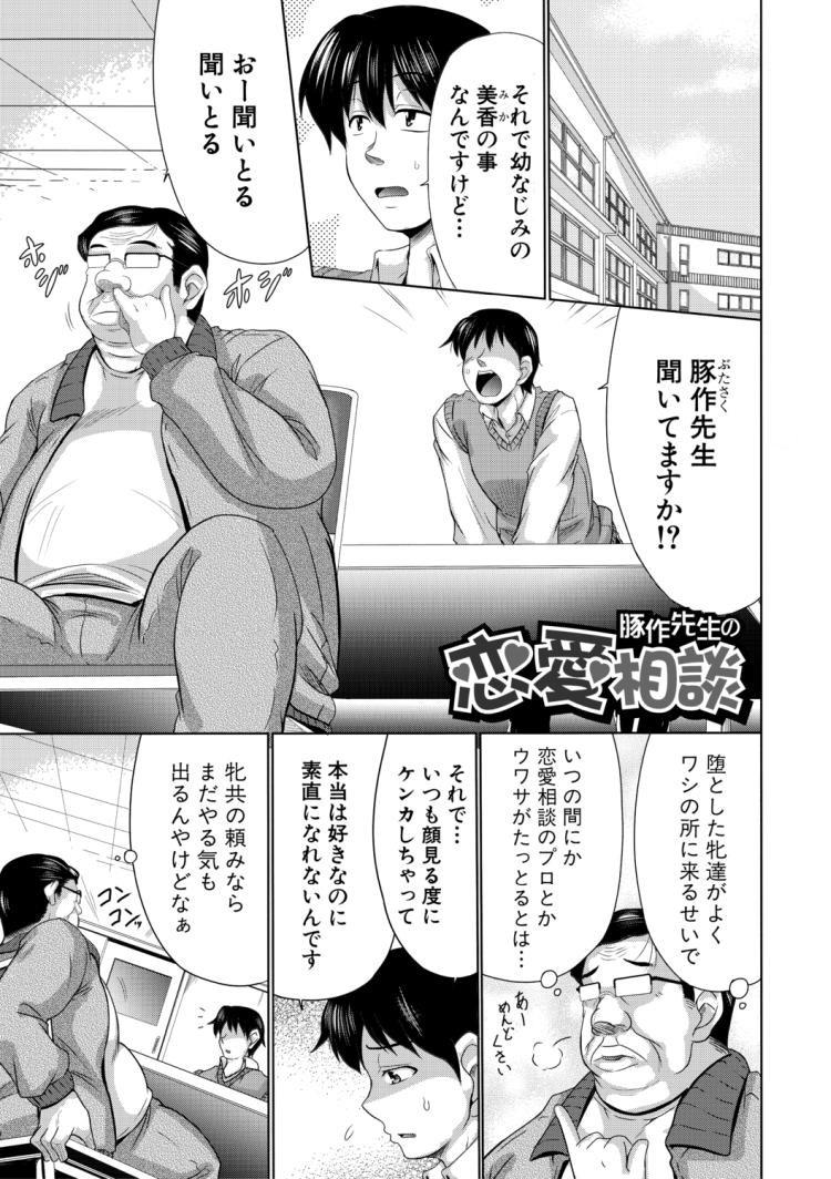 【JKエロ漫画】喧嘩ばかりの幼なじみを寝取りエッチで開花させるキモ豚先生ww幸せそうに寝取られるw